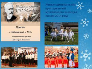 Живые картинки и хор преподавателей музыкального колледжа весной 2014 года
