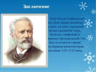 Петр Ильич Чайковский всю свою жизнь посвятил музыке, он внёс огромный вклад