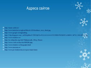 Адреса сайтов http://music.ardor.ru/ http://www.hotticket.ru/upload/iblock/c4