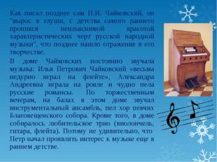 """Как писал позднее сам П.И. Чайковский, он """"вырос в глуши, с детства самого ра"""