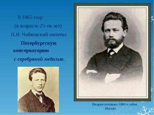 Вторая половина 1860-х годов, Москва. В 1865 году (в возрасте 25-ти лет) П.