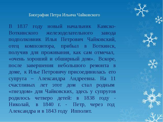 Биография Петра Ильича Чайковского В 1837 году новый начальник Камско-Воткин...