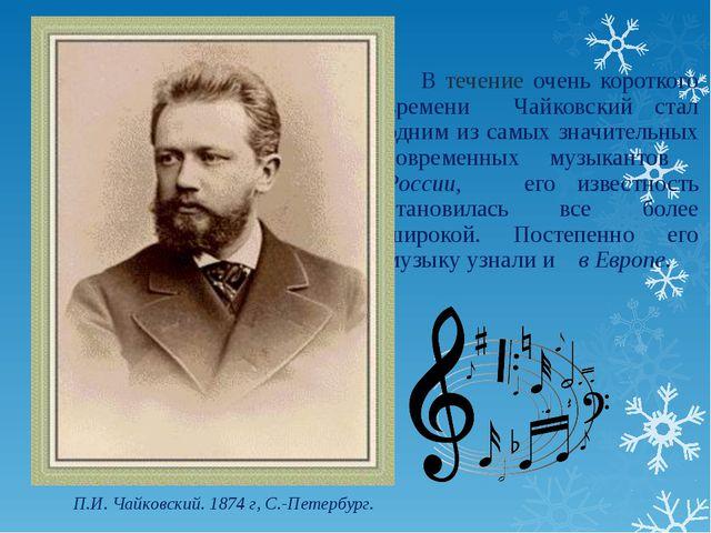 П.И. Чайковский. 1874 г, С.-Петербург. В течение очень короткого времени Ча...