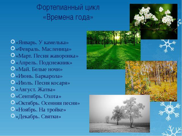 Фортепианный цикл «Времена года» «Январь. У камелька» «Февраль. Масленица» «М...