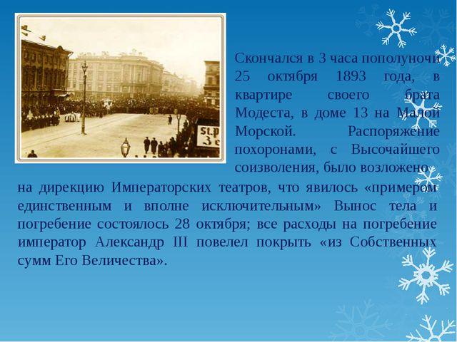 Скончался в 3 часа пополуночи 25 октября 1893 года, в квартире своего брата...