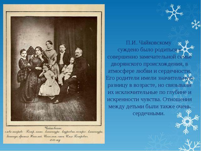 П.И. Чайковскому суждено было родиться в совершенно замечательной семье дворя...