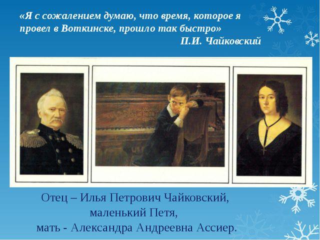 Отец – Илья Петрович Чайковский, маленький Петя, мать - Александра Андреевна...