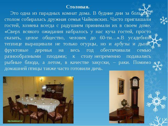 Столовая. Это одна из парадных комнат дома. В будние дни за большим столом со...