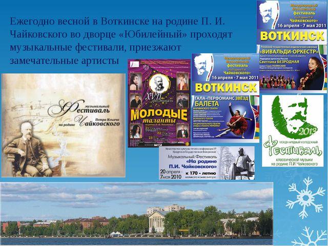 Ежегодно весной в Воткинске на родине П. И. Чайковского во дворце «Юбилейный»...
