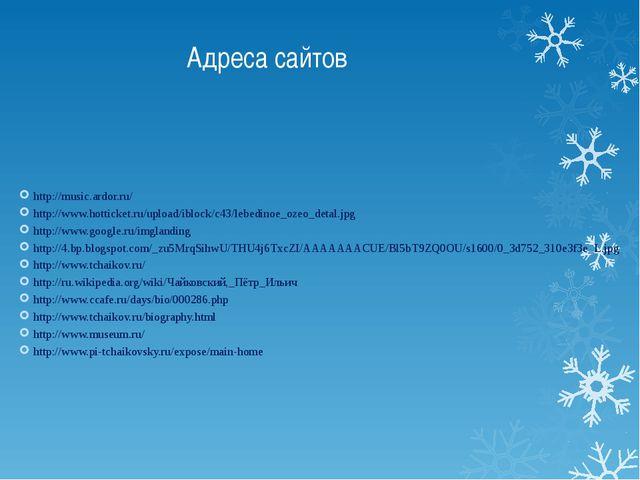 Адреса сайтов http://music.ardor.ru/ http://www.hotticket.ru/upload/iblock/c4...