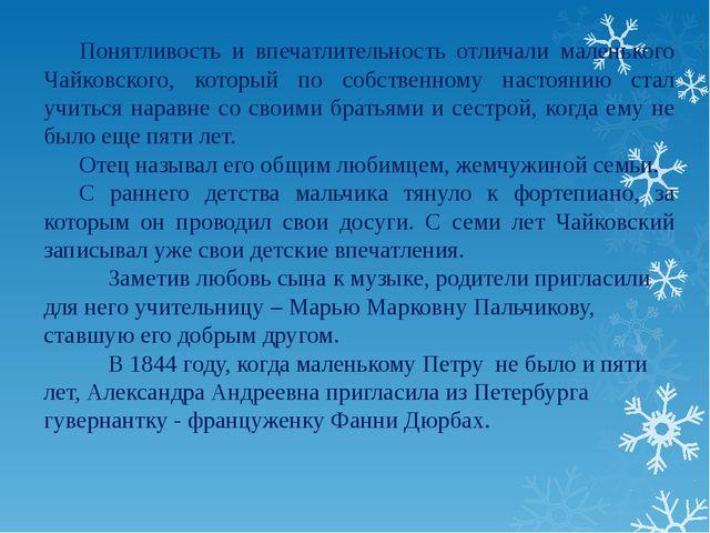 Понятливость и впечатлительность отличали маленького Чайковского, который по...