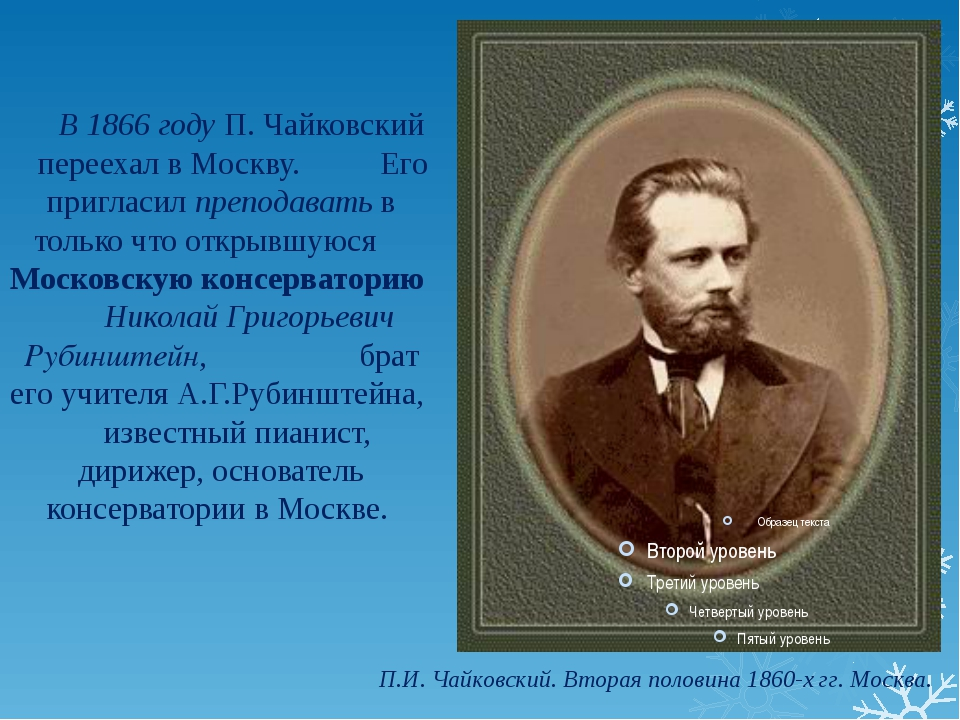 В 1866 году П. Чайковский переехал в Москву. Его пригласил преподавать в тол...