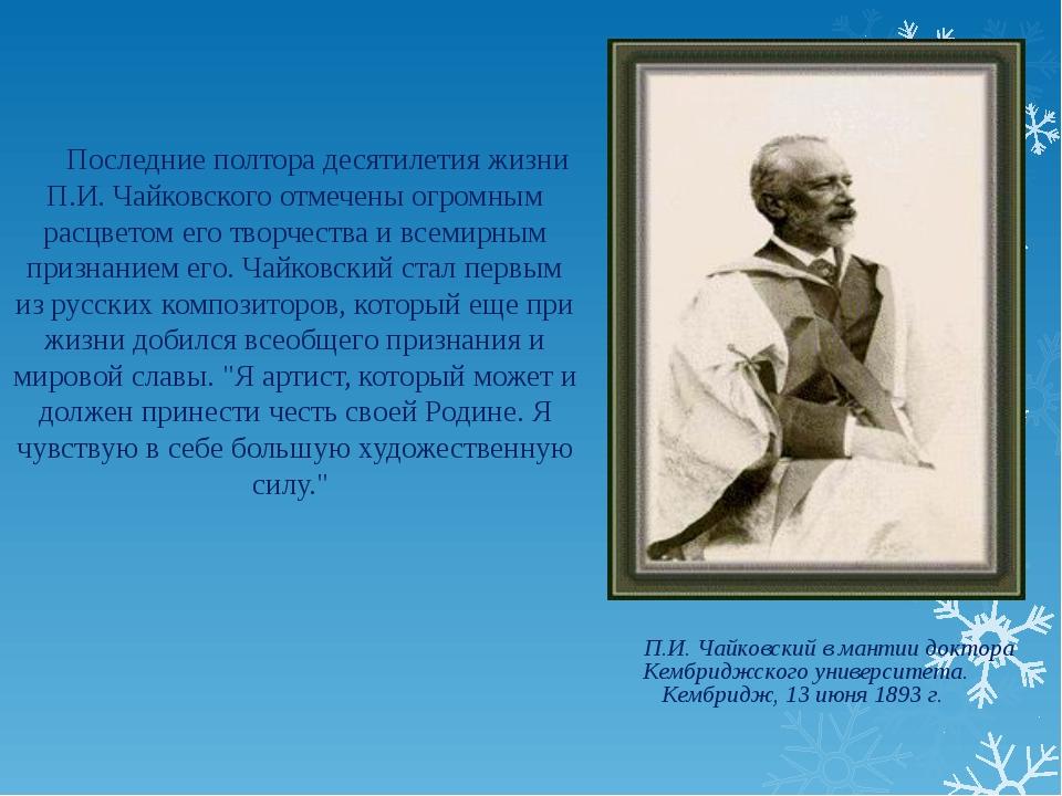 Последние полтора десятилетия жизни П.И. Чайковского отмечены огромным расцв...