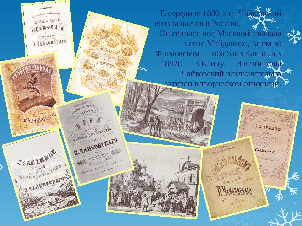 В середине 1880-х гг. Чайковский возвращается в Россию. Он селился под Москво...