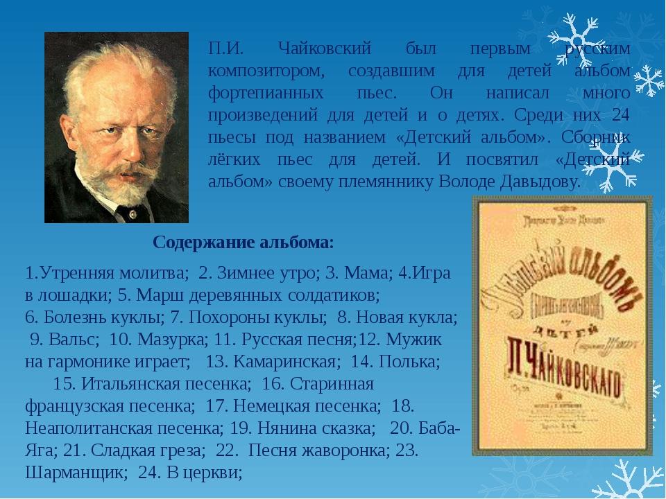 П.И. Чайковский был первым русским композитором, создавшим для детей альбом...