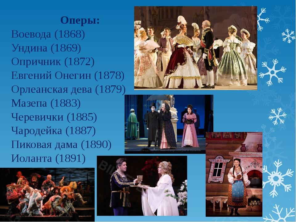 Оперы: Воевода (1868) Ундина (1869) Опричник (1872) Евгений Онегин (1878) Орл...