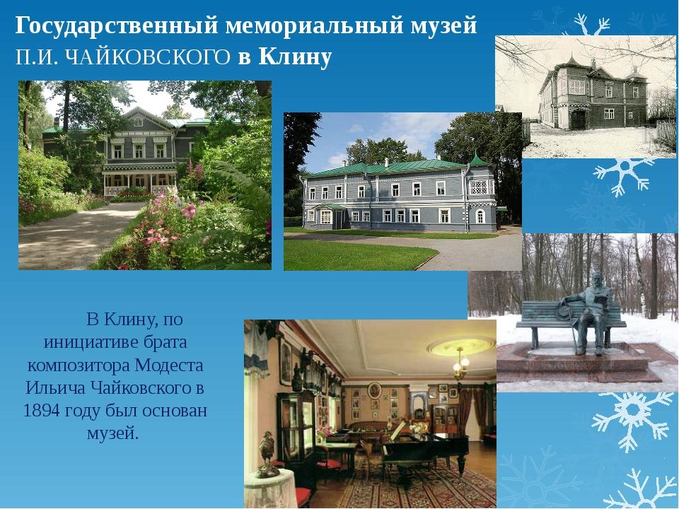 Государственный мемориальный музей П.И. ЧАЙКОВСКОГО в Клину В Клину, по иници...