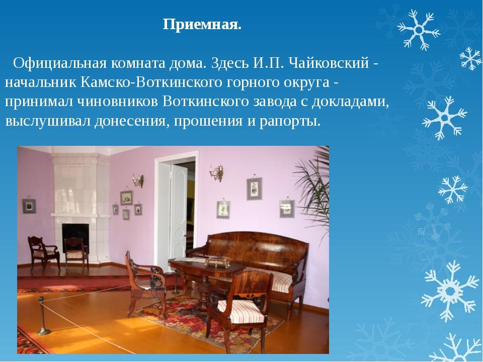 Приемная. Официальная комната дома. Здесь И.П. Чайковский - начальник Камско-...