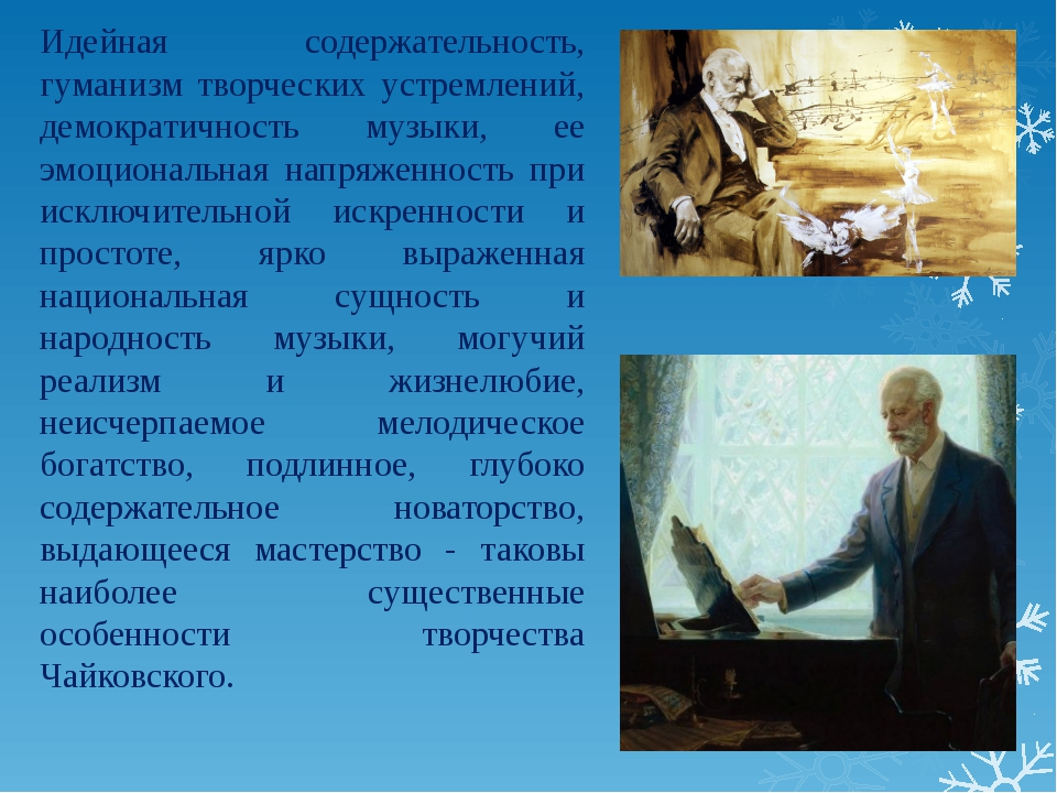 Идейная содержательность, гуманизм творческих устремлений, демократичность му...