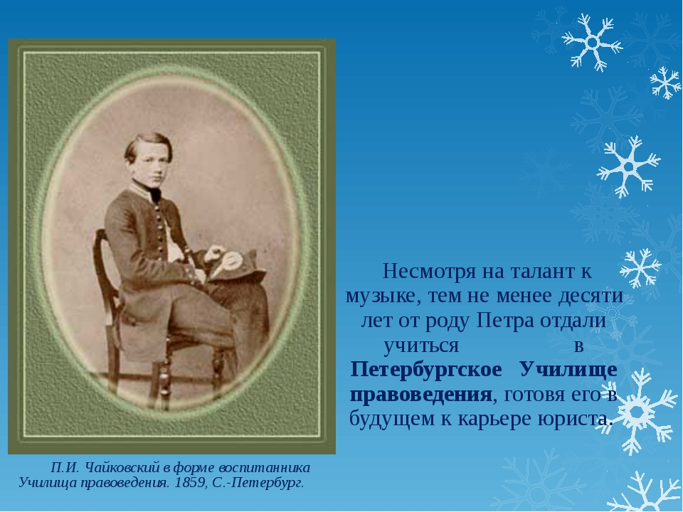 П.И. Чайковский в форме воспитанника Училища правоведения. 1859, С.-Петербур...