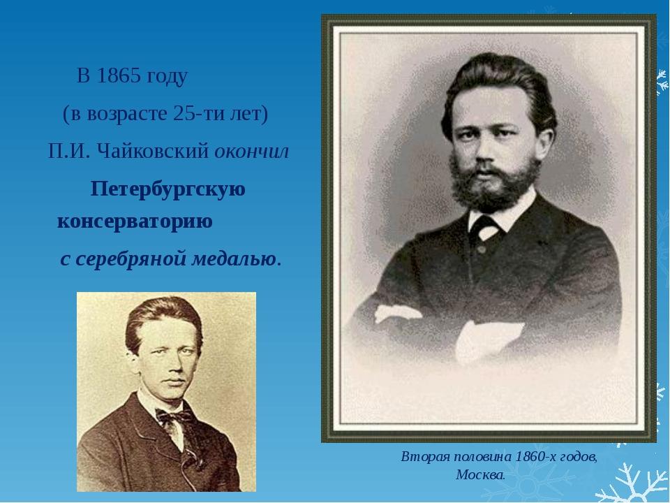Вторая половина 1860-х годов, Москва. В 1865 году (в возрасте 25-ти лет) П....
