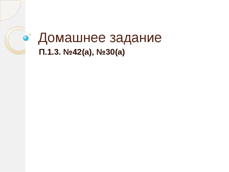 Домашнее задание П.1.3. №42(а), №30(а)