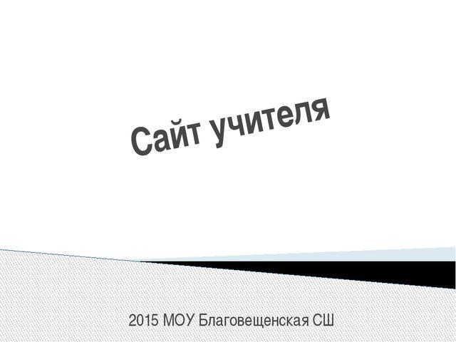Сайт учителя 2015 МОУ Благовещенская СШ