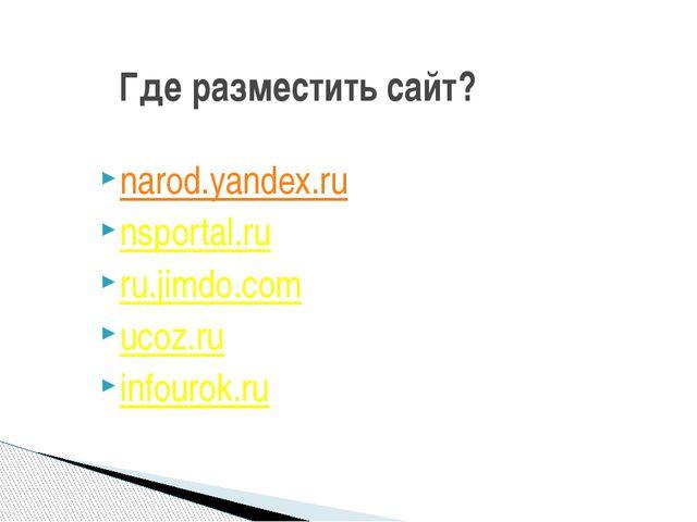 narod.yandex.ru nsportal.ru ru.jimdo.com ucoz.ru infourok.ru Где разместить с...