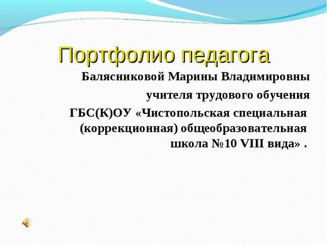 Портфолио педагога Балясниковой Марины Владимировны учителя трудового обучени...