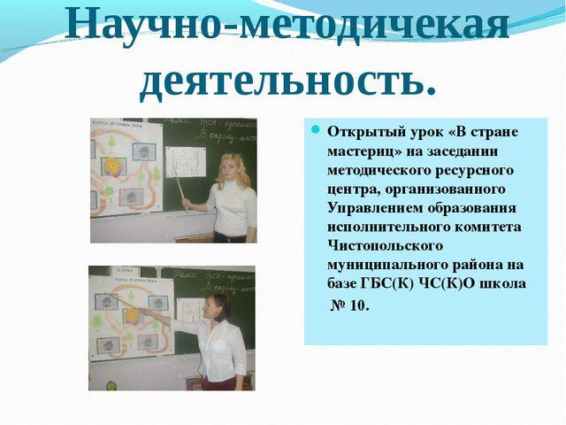 Научно-методичекая деятельность. Открытый урок «В стране мастериц» на заседан...