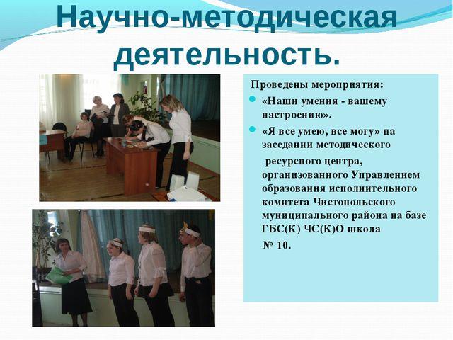 Научно-методическая деятельность. . Проведены мероприятия: «Наши умения - ваш...