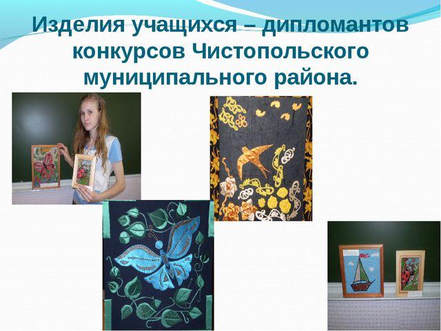 Изделия учащихся – дипломантов конкурсов Чистопольского муниципального района.