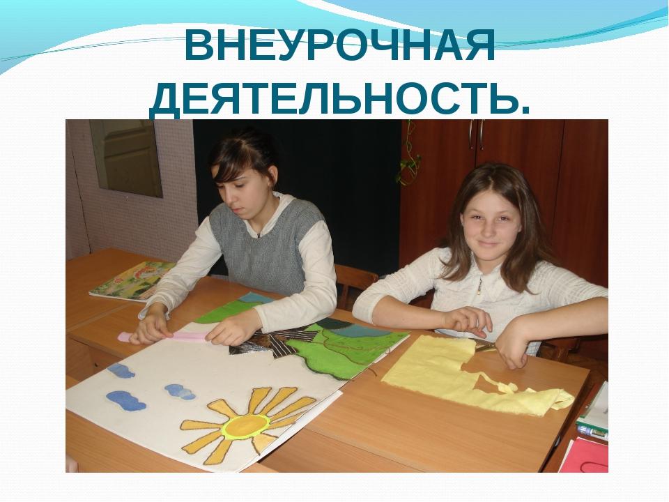 ВНЕУРОЧНАЯ ДЕЯТЕЛЬНОСТЬ.