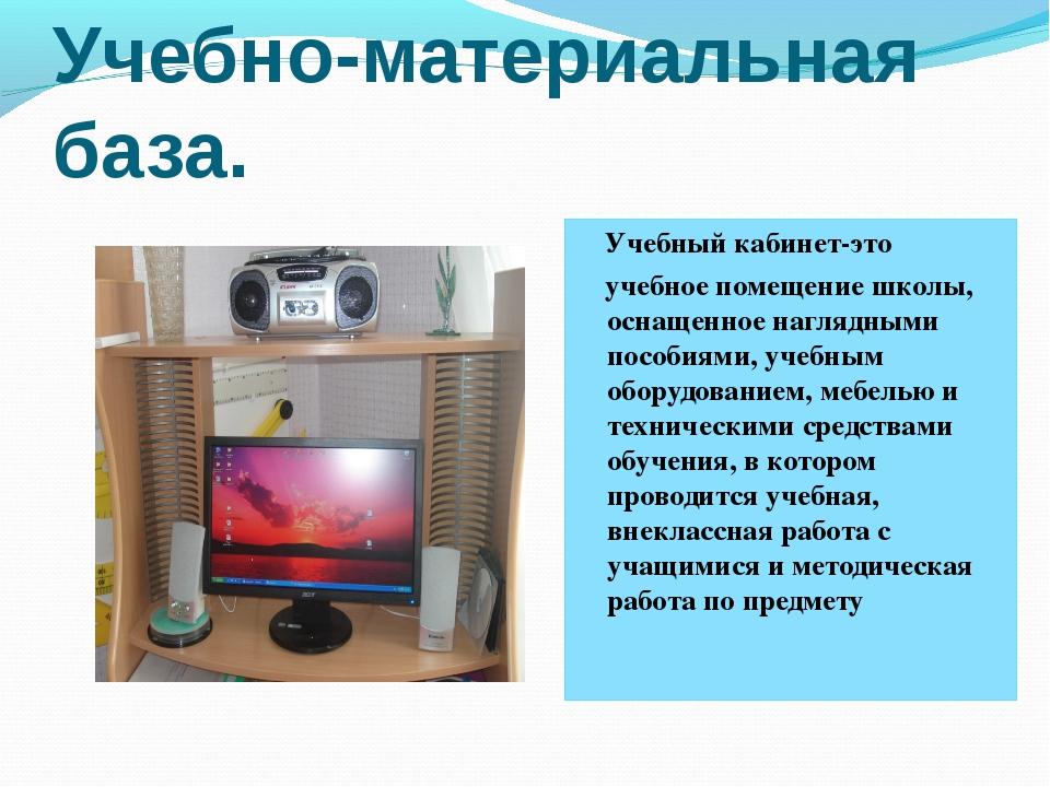 Учебно-материальная база. Учебный кабинет-это учебное помещение школы, оснаще...
