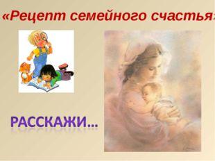 «Рецепт семейного счастья»