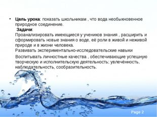 Цель урока: показать школьникам , что вода необыкновенное природное соединени