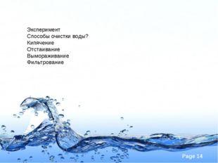 Эксперимент Способы очистки воды? Кипячение Отстаивание Вымораживание Фильтро