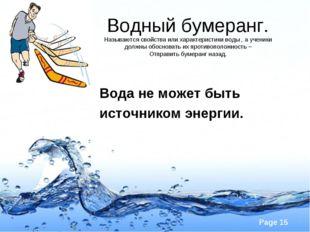 Водный бумеранг. Называются свойства или характеристики воды , а ученики долж