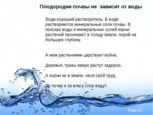 Плодородие почвы не зависит от воды Вода хороший растворитель. В воде раствор