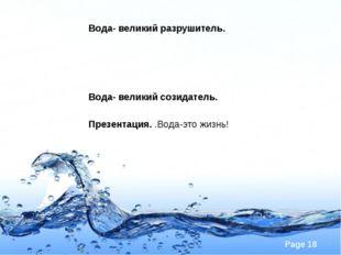Вода- великий разрушитель. Вода- великий созидатель. Презентация. .Вода-это ж