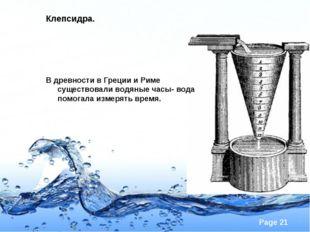 Клепсидра. В древности в Греции и Риме существовали водяные часы- вода помога