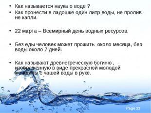Как называется наука о воде ? Как пронести в ладошке один литр воды, не проли