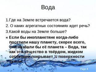 Вода 1.Где на Земле встречается вода? 2. О каких агрегатных состояниях идет р