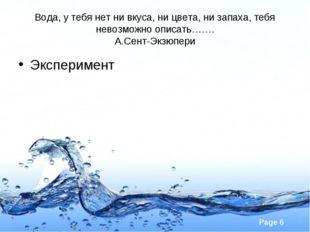 Вода, у тебя нет ни вкуса, ни цвета, ни запаха, тебя невозможно описать……. А.