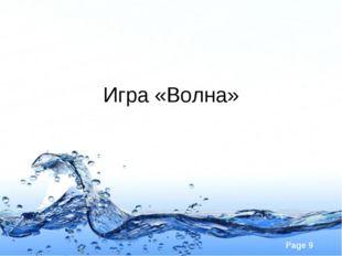 Игра «Волна» Page *