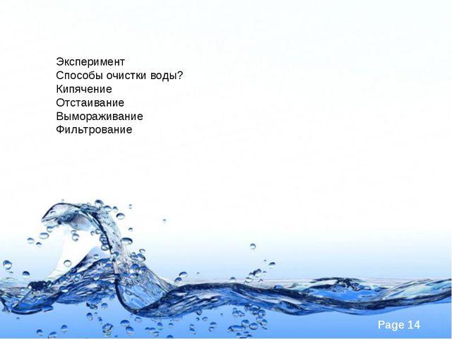 Эксперимент Способы очистки воды? Кипячение Отстаивание Вымораживание Фильтро...