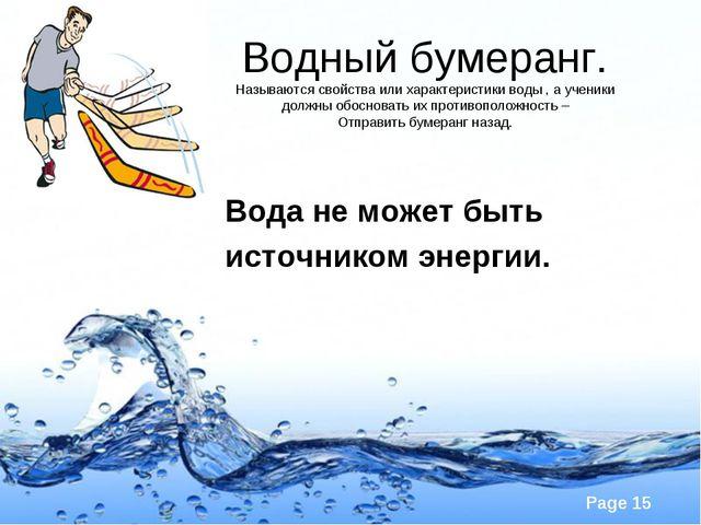 Водный бумеранг. Называются свойства или характеристики воды , а ученики долж...