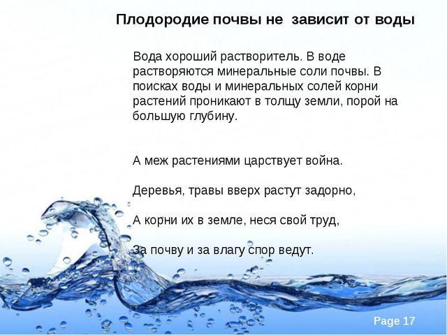 Плодородие почвы не зависит от воды Вода хороший растворитель. В воде раствор...