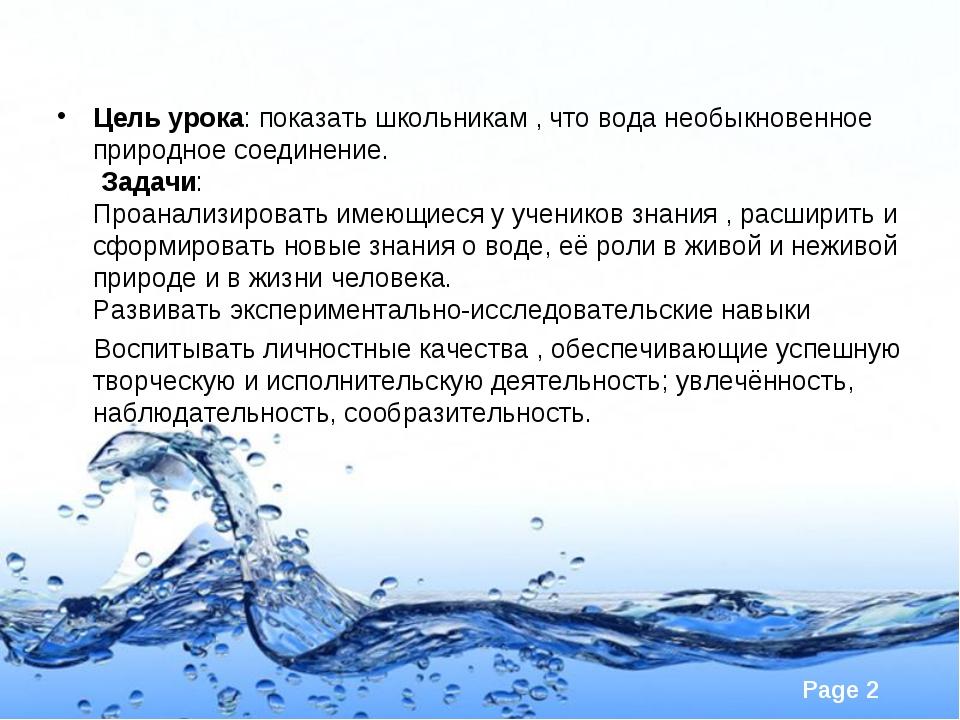 Цель урока: показать школьникам , что вода необыкновенное природное соединени...
