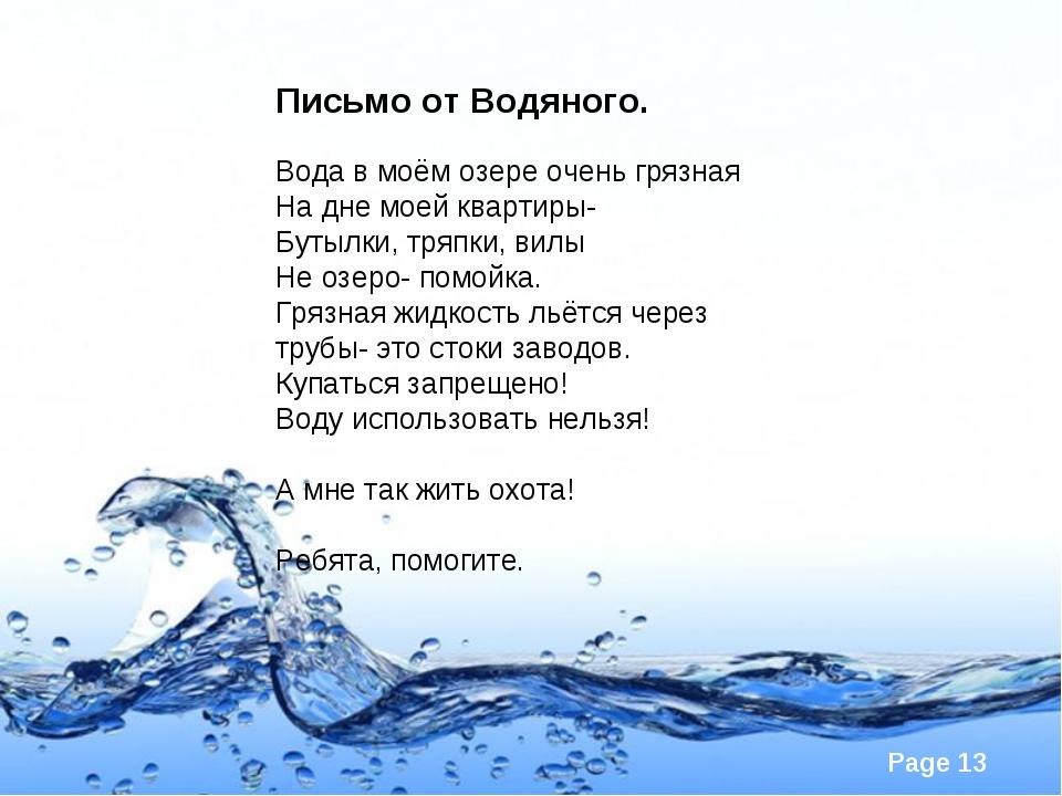 Письмо от Водяного. Вода в моём озере очень грязная На дне моей квартиры- Бут...
